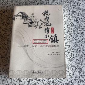 杭州风情小镇 : 历史·人文·山水的和谐样本