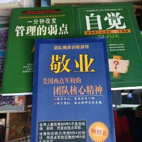 敬业•自觉•一分钟改变管理的弱点(3册合售)