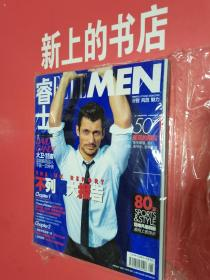 睿士,2012年八月号