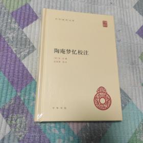 陶庵梦忆校注(中华国学文库)