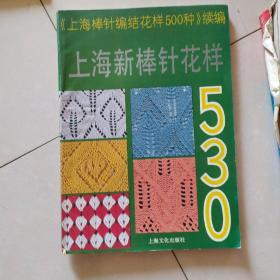 上海新棒针花样530
