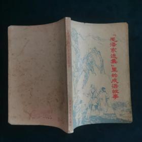 毛泽东选集 里的成语故事 一版一印 正版 内页干净