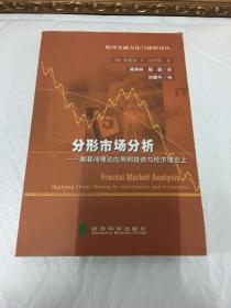 分形市场分析——将混沌理论应用到投资与经济理论上(数理金融方法与建模译丛)