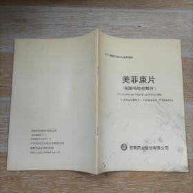 美菲康片(盐酸吗啡控释片)