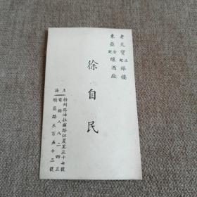 上海老天宝银楼 东亚酿酒厂 名片
