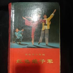 《红色娘子军》革命现代舞剧 硬精装 人民出版社 私藏 书品如图.