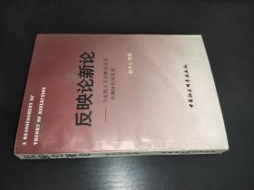 反映论新论:马克思主义反映论及其在现时代的发展 陈中立签赠本  附信札一页