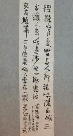 四川著名书法家谢季筠高足 王老师书法菜根谭句 原稿真迹(无印章)