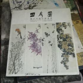 四友图·梅兰竹菊百图清赏