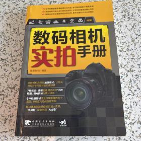 数码相机实拍手册