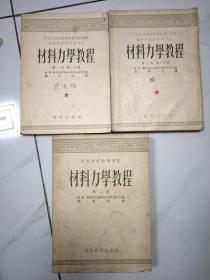 材料力学教程【第一卷 第一、二分册+第二卷 3册合售】1953年初版