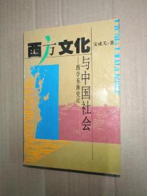西方文化与中国社会-西学东渐史论