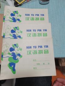 老本子—汉语拼音(未用)三本合售