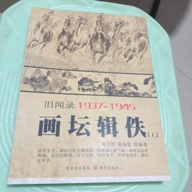 旧闻录1937-1945——画坛辑佚(上)