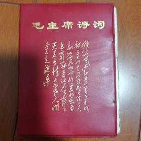 毛主席诗词( 中国人民解放军海军东海舰队政治部,1967年)林彪部分有撕,只带一张林彪像