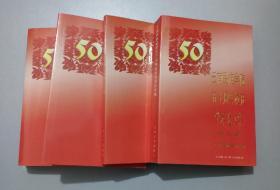 云南民族学院50周年校庆学术论文集(全四册)