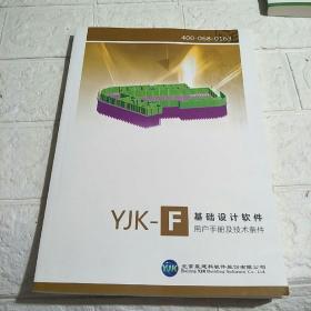 YJK-F 基础设计软件 用户手册及技术条件