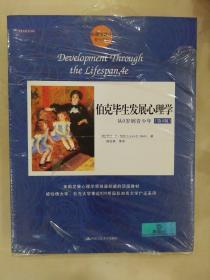 伯克毕生发展心理学(套装2册)