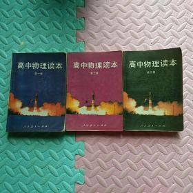 高中物理读本(第一、二、三册)
