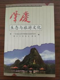 肇庆生态与旅游文化