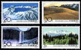 1993-9《长白山》特种邮票