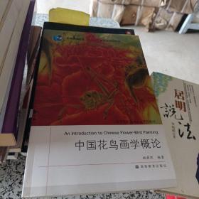 中国花鸟画学概论(作者签名包真 内有光盘)