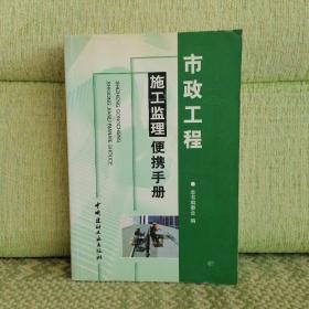 市政工程施工监理便携手册(书口扉页有锈点)