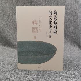 台大出版中心  谢明良《陶瓷修补术的文化史(修订版)》(锁线胶订)