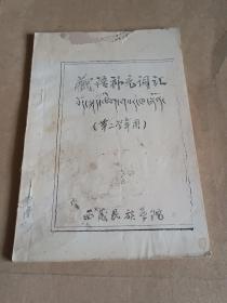 藏语补充词汇