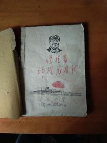 红色文献:忆往昔峥嵘岁月稠(民)