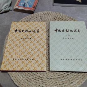 中国史稿地图集(上下册)