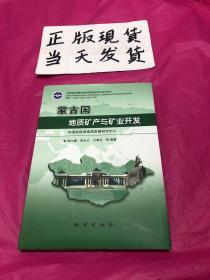 蒙古国地质矿产与矿业开发(精装)(近全新)