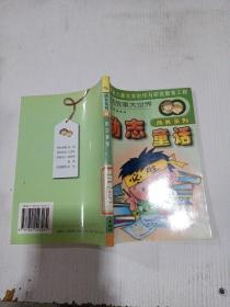 童话故事大世界 成长系列《励志童话》