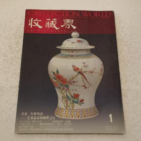 收藏界1 2007年第1期(大16开)平装本