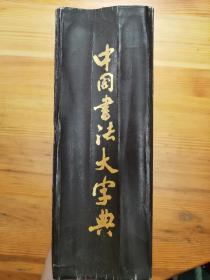 中国书法大字典(精装1980年版)