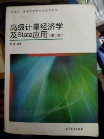 高级计量经济学及Stata应用:第二版