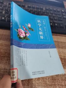 新增广贤文:科学无疆界