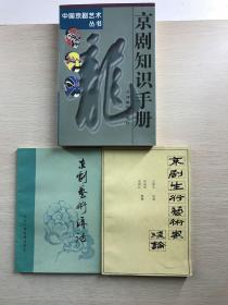 京剧名家 吴同宾签赠3本合售、同一上款(京剧知识手册、京剧艺术讲话、京剧生行艺术家浅论)现货如图、内页干净