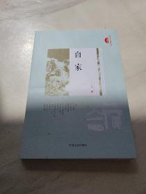 自家/民国美文典藏文库