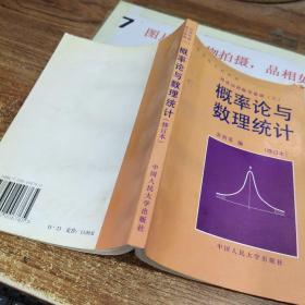 经济应用数学基础 三 概率论与数理统计 修订本  书角破损