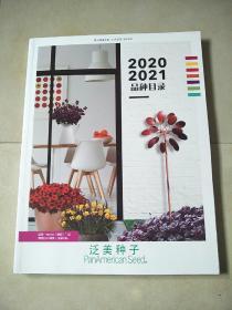 泛美种子2020-2021品种目录