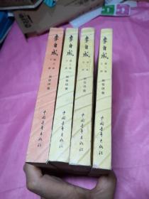 李自成【第二卷(上中下册)+第三卷下册】(4本合售)一版一印