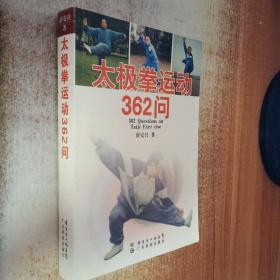 太极拳运动362问