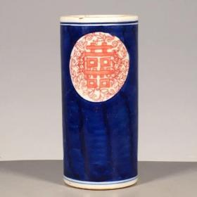 青花霁蓝釉缠枝喜字笔筒