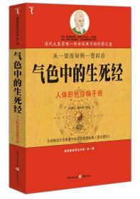 气色中的生死经——人体形色诊病手册❤ 甘健行,杨在纲解读 重庆出版社9787229009687✔正版全新图书籍Book❤