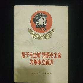 《忠于毛主席紧跟毛主席为革命立新功》毛主席像林题词完整 黑龙江人民出版社 1968年1版1印 好品难觅 私藏 书品如图.