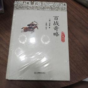 百战奇略(精装典藏本)