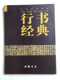 行书经典——中国法书精选