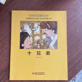 中国现代儿童文学名家典藏文库:十兄弟