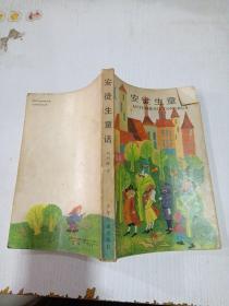 安徒生童话 少年儿童出版社,